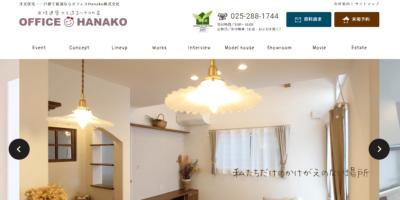 オフィスHanakoの画像