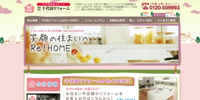 株式会社千代田リフォームの画像