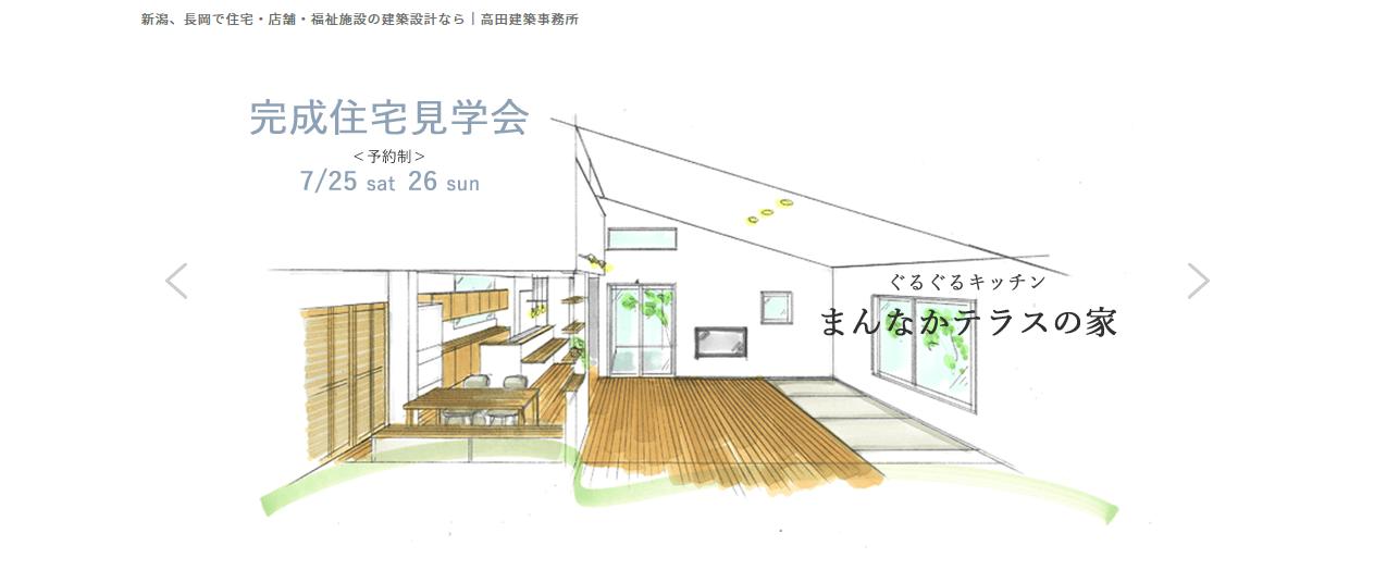高田建築事務所の画像1