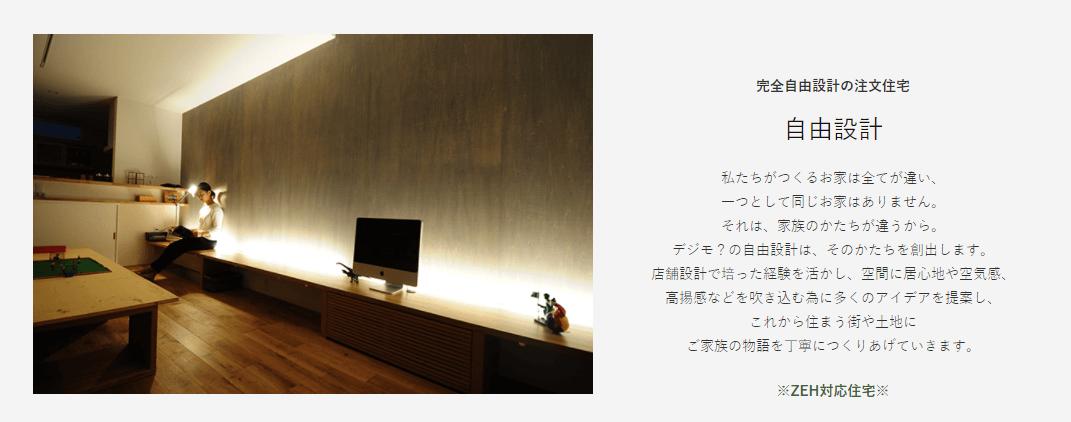 デジモ(株式会社モリタ装芸)の画像